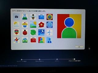 Chromebookの初期設定