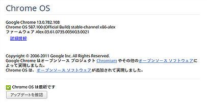Chrome OSのアップデート