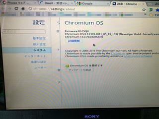 Chromium OS Vanilla