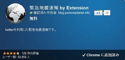 緊急地震速報 by Extension