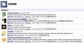 Chromeエクステンション