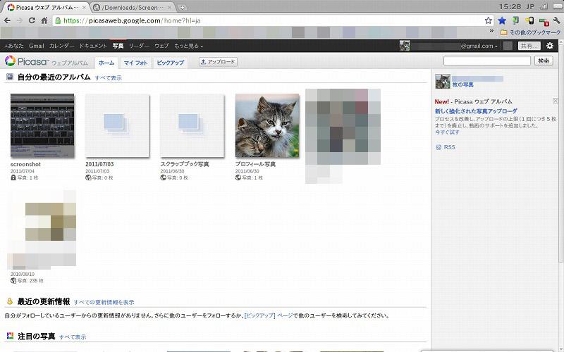 スクリーン ショット chromebook 【Chromebook】スクリーンショットのやり方【Tips】