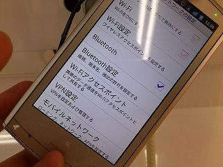 スマートフォンでテザリング