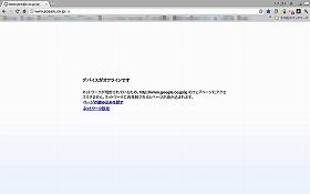 Chromebookの弱点