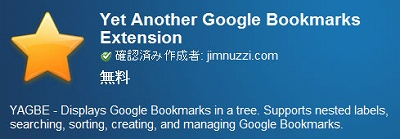 Yet Another Google Bookmarks Extension