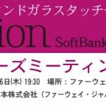 【募集告知】VISION SoftBank 007HWブロガーズミーティングを開催