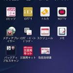 ドコモの有料コンテンツ(オプション)をスマートフォンから解約する方法