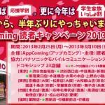 AppComingさんが『AppComing読者キャンペーン2013 Spring』を半年ぶりにドコモショップ23店舗で開催