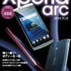 Xperia arc ガイドブック プレゼントキャンペーン