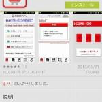 東急線の運行情報、遅延証明書などが閲覧できる東急線利用者には嬉しい公式アプリ「東急線アプリ」