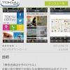 渋谷でおなじみの東急百貨店の公式アプリがリリース