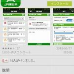 これで遅延も安心(?)「JR東日本 列車運行情報 プッシュ通知アプリ」