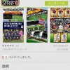 サッカー好きなら速攻インストール!コナミの本気を見た本格サッカーゲーム「ワールドサッカーコレクションS」