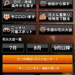 夏ぴあ公式の2013年度版花火大会アプリ「花火大会&夏祭り 2013 」