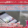 『AppComing読者キャンペーン2013 Summer』の一環として西新店(福岡)&加治木店(鹿児島)にてスマートフォンセミナー開催!