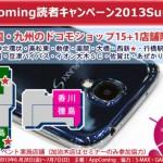 『AppComing読者キャンペーン2013 Summer』が四国・九州のドコモショップ15+1店舗で開催中