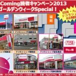 「AppComing読者キャンペーン2013ゴールデンウィークSpecial!」四国エリアの詳細情報