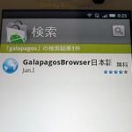 「Galapagos Browser」を使ってXperiaで携帯サイトを見よう
