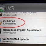 「mod.Email」でメール送信者の名前を電話帳と連動