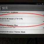 ブックマーク管理などができる多機能ブラウザ「Dolphin Browser」