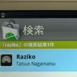 「raziko」を使ってXperiaでラジオを聴こう