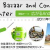 「Android Bazaar and Conference 2011 Winter」が2010年1月9日に開催