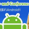 Android Bazaar and Conference 2011 Summerが2011年7月17日(日)に開催