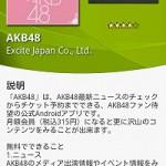「AKB48」の公式ファンアプリ、その名も「AKB48」