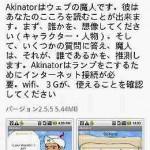 【有料】あなたの心の中を見透かす魔神「Akinator」