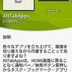 通知バーからタスク管理ができる「AltTabApps」
