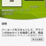 「Amazonバーコード」でAmazonの商品ページをチェック