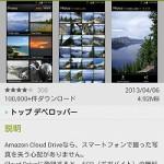 Amazonアカウントで無料で5GBまで利用できるストレージサービス「Amazon Cloud Drive Photos」
