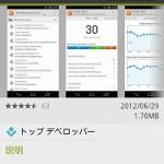 「Google アナリティクス」のAndroid版公式アプリがリリース!