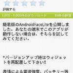 ドロイド君の表情でバッテリー残量や電波強度が確認できる「AndroidFace」