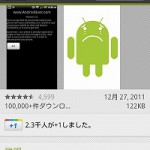 端末を失くしても大丈夫。そう、「Android Lost」ならね。