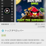 Angry Birdsシリーズ第四弾、今度は宇宙だ「Angry Birds Space」