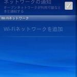 画面スリープ時にWi-Fiが切断されずに常時接続しておく方法(追記あり)