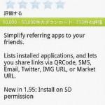 お気に入りアプリを紹介できる「App Referrer」
