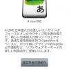 美しいデザインを備えた日本語入力アプリ「ArtIME 日本語入力」