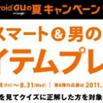 Android au 夏のプレゼントキャンペーン第四弾が開催