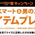 Android au 夏のプレゼントキャンペーン第五弾が開催