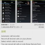 通話内容を自動的に録音してくれる「Auto Call Recorder」