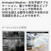 リアルなアニメーションの天気予報「Animated Weather Free」