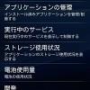 バンダイナムコゲームスが、自社アプリを配信する独自マーケット「バナドロイド」を公開