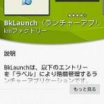 アプリやブックマークをラベル管理できる「BkLaunch」