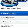 東京モーターショー2011のBMWジャパン公式アプリ「BMW Tokyo Motor Show」