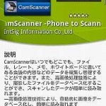 Xperiaがスキャナ代わりになる「CamScanner」