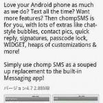 SMSの良さが再認識できる「chompSMS」
