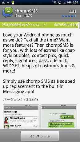 Androidマーケットがアップデートできません  …