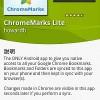 Google Chromeのブックマークと同期できる「ChromeMarks Lite」